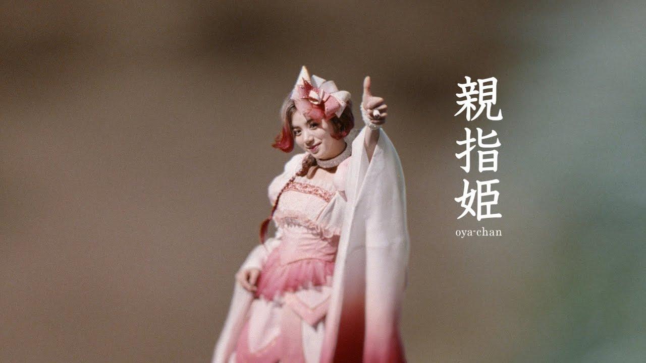 """池田エライザがauのCM『三太郎』""""親指姫""""の正体だった!実は2017年末から登場"""