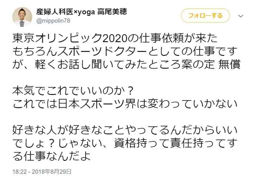 【悲報】東京五輪、医者・看護師1000人強全員タダ働きとすることを東京都医師会か承諾。現役医師は反発
